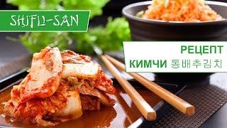 """Шифу-сан"" Корейская кухня, рецепт КИМЧИ 통배추김치"