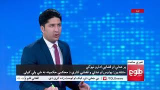 LEMAR NEWS 03 March 2018 /۱۳۹۶ د لمر خبرونه د کب ۱۲