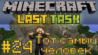 Minecraft LastTask #24 - ��� ����� �������