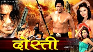 दोस्ती - Bhojpuri Hot Full Movie | Dosti - Bhojpuri Film | Viraj Bhatt Movie