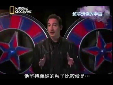 BBC 影片之量子力學:什麼是「纏結」? 3-1