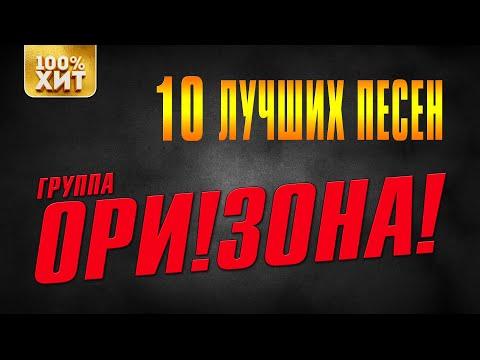 ОРИ!ЗОНА! - 10 лучших песен | Русский Шансон