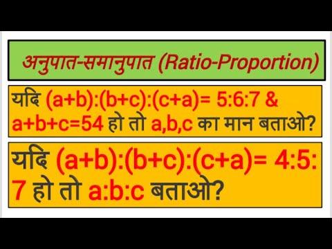 अनुपात-समानुपात-6 Ratio-Proportion-6