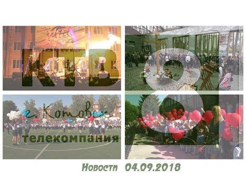 Котовские новости от 04.09.2018., Котовск, Тамбовская обл., КТВ-8