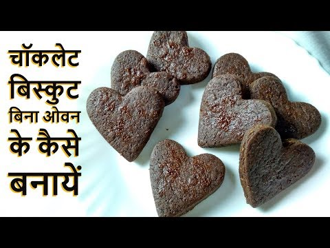 Easy Chocolate Biscuits- How to Make Chocolate Cookies- Bourbon Biscuits