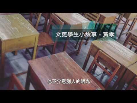 文更學生小故事 - 黃孝