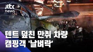 캠핑장 덮친 만취 운전자…텐트 덮치며 화재 '4명 부상' / JTBC 사건반장