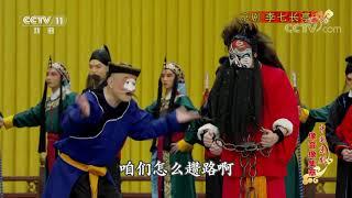 《中国京剧像音像集萃》 20191117 京剧《李七长亭》| CCTV戏曲