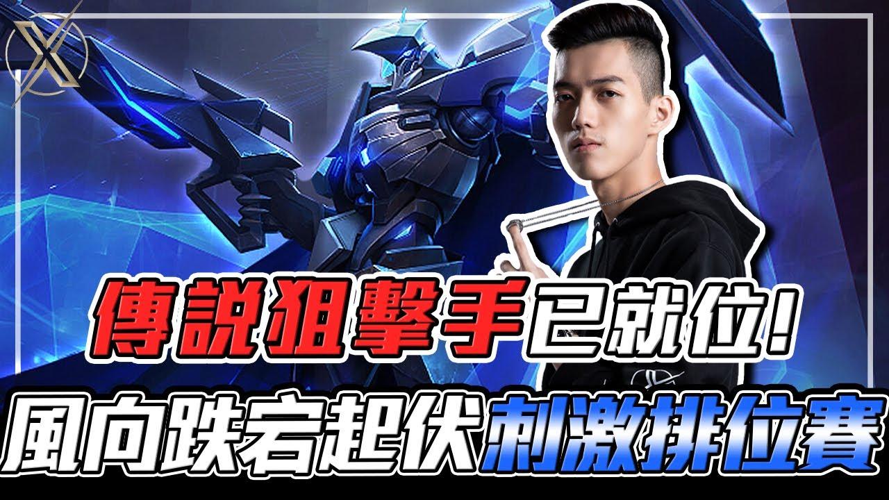 傳說對決|TXO Liang|傳說狙擊手已就位!整場風向跌宕起伏的刺激排位賽!各種神操作跟綜藝效果都超足!