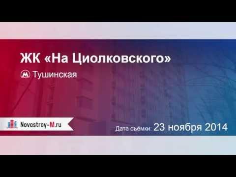 Жилой комплекс Лобачевский от Бэсткон: отзывы