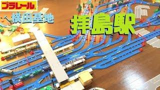 【プラレール】青梅線・五日市線・八高線・西武拝島線の拝島駅を再現してみた thumbnail