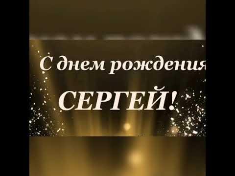 С Днем рождения, Сергей! Очень красивое поздравление для моих друзей и не только.