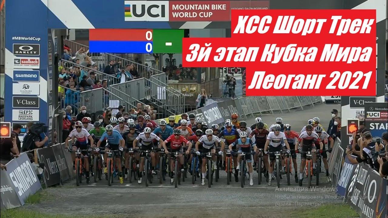 XCC Шорт Трек. 3й этап Кубка Мира. Леоганг. 2021