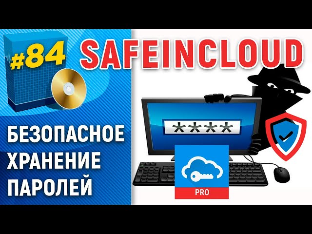Безопасное хранение паролей | SafeInCloud