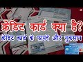 Advantages and Disadvantages of Credit Card in Hindi | By Ishan