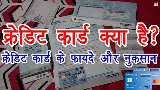 Advantages and Disadvantages of Credit Card in Hindi | By Ishan