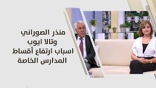 منذر الصوراني وتالا ايوب - اسباب ارتفاع  أقساط المدارس الخاصة