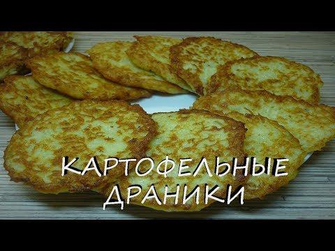Картофельные драники - вкусно, быстро и сытно!!!