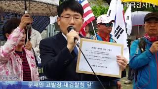 문재인 탄핵사유 여적죄' 해당! 대검찰청 고발'' 도태우 변호사 기자회견''