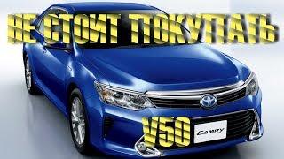 Почему не нужно покупать Тойота КАМРИ V50 2017