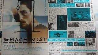 マシニスト (2005) 映画チラシクリスチャン・ベールジェニファー・ジェイソン・リーアイタナ・サンチェス=ギヨンマイケル・アイアンサイド