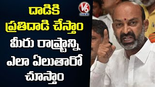 BJP Chief Bandi Sanjay Press Meet Over TS Govt Overaction On Raghunandan | V6 News