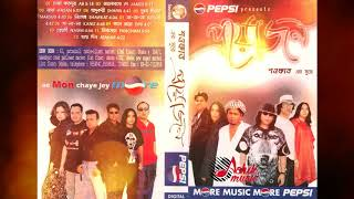 Shafin Ahmed l শাফিন আহমেদ l প্রয়োজন l Proyojon l Jadukori l Bangla Song