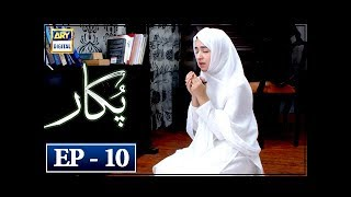 Pukaar Episode 10 - 12th April 2018 - ARY Digital [Subtitle Eng]