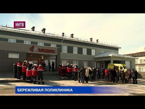 Новая суперсовременная «бережливая поликлиника» открылась в г. Кстово