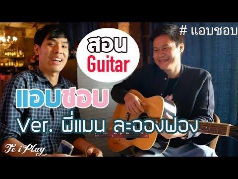 """สอนกีตาร์ """"แอบชอบ"""" Ver.ครูแมน ละอองฟอง Feat. ครูเต้ iPLAY"""
