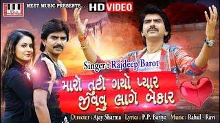 RAJDEEP BAROT | Maro Tuti Gayo Pyar | Rahul-Ravi | P P Bariya | Chinni Rawal | New Song 2018