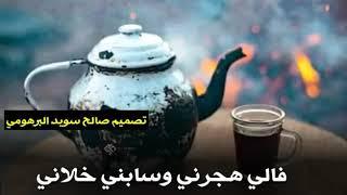 خميس ناجي مر الشاهي ولا المر ريقي