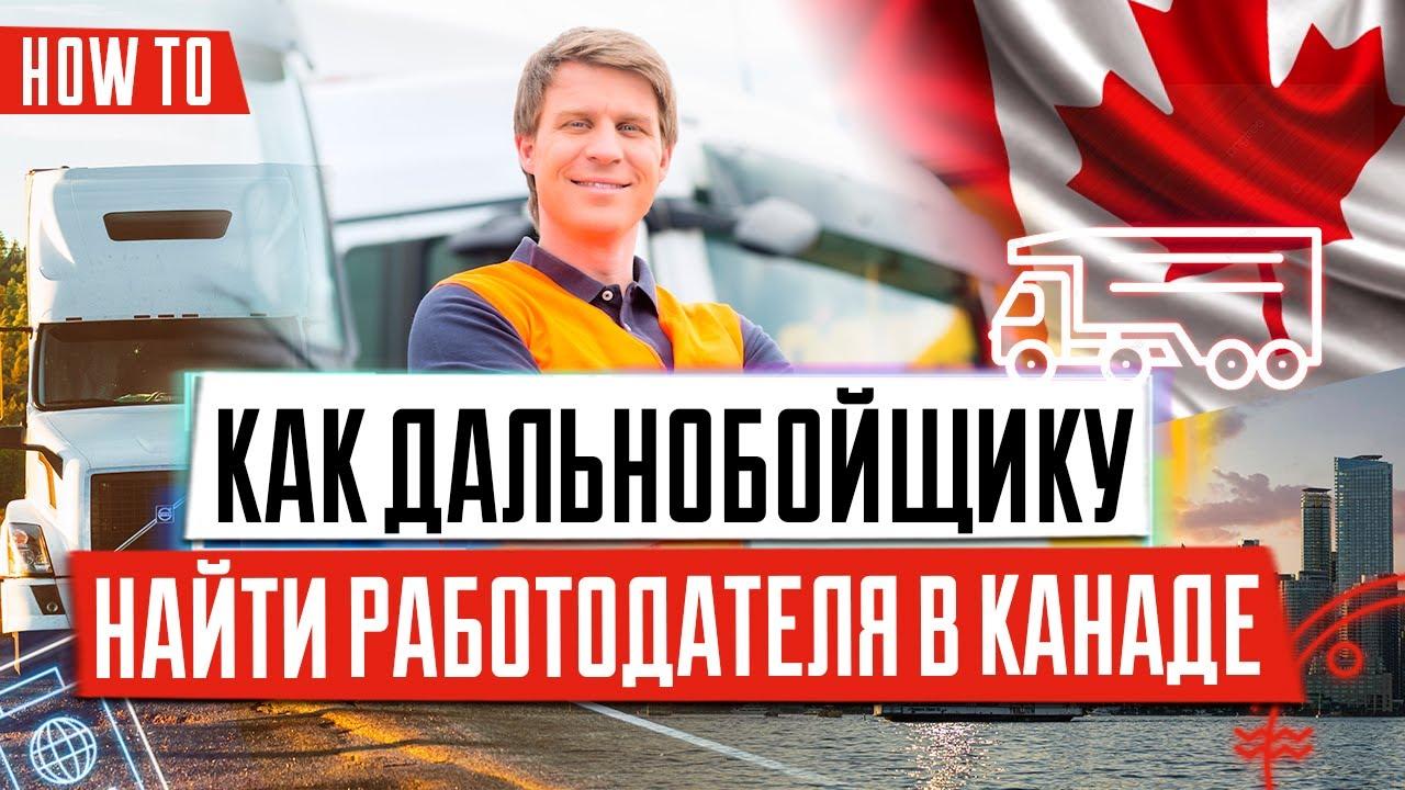 Дальнобойщиком в Канаду | Как найти работу в Канаде | Работа водителем грузовика в Канаде