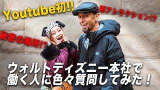 【Youtube初】ウォルトディズニーイマジニアリング(WDI)で働く人に本音で語ってもらった@東京ディズニーシー《日本語字幕付》