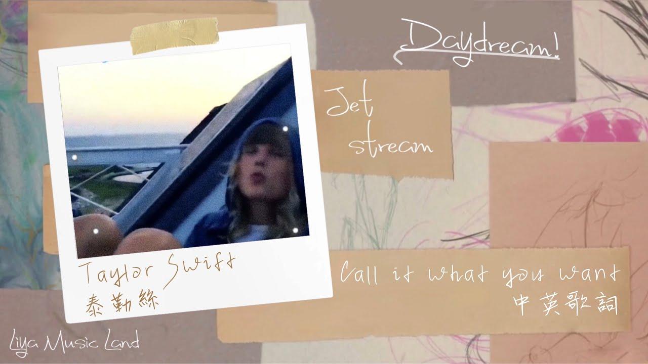 Call it what you want 不論你們要怎麼談論都無所謂了 - Taylor Swift 泰勒絲 中英歌詞 中文字幕 | Liya Music Land