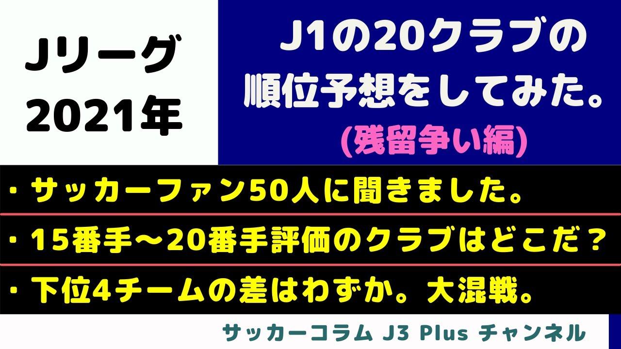 2021 予想 j1 順位