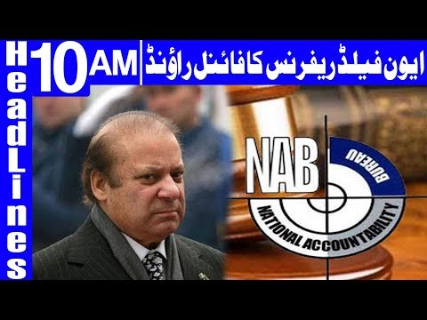 Nawaz Sharif Records Statement In Avenfield Reference - Headlines 10 AM - 21 May 2018 - Dunya News