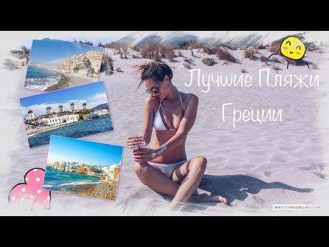 Мой Рейтинг Пляжей и Островов Греции | С Картинками !