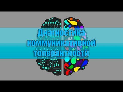 Диагностика коммуникативной толерантности (В. В. Бойко)