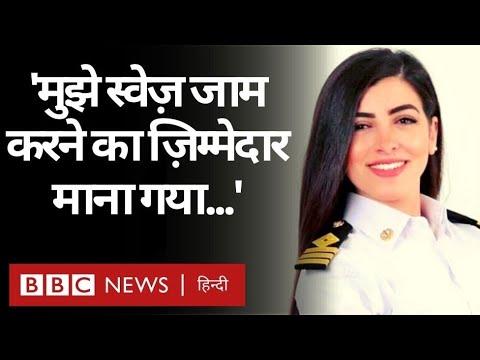 Suez Canal Blocked: मारवा सुलेहदोर, जिन्हें स्वेज़ नहर जाम करने का ज़िम्मेदार समझा गया'(BBC Hindi)