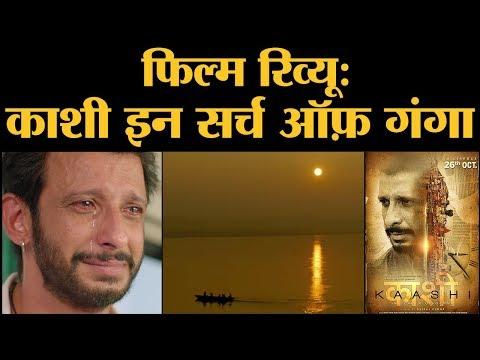 Kaashi Film Review   Sharman Joshi   Govind Namdev   The Lallantop