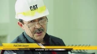 документальный промо фильм о восстановлении самого крупного самосвала Caterpillar в Казахстане