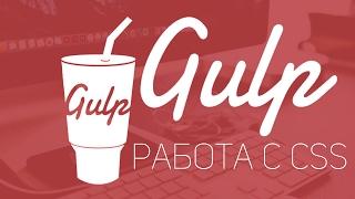 Уроки Gulp.js #2 | Работа с CSS плагинами. Concat,Minify,UnCSS,rename