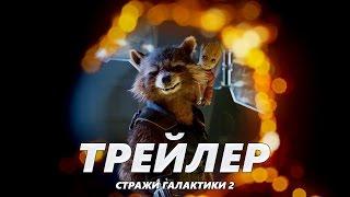 Стражи Галактики. Часть 2 - Тизер-Трейлер на Русском | 2017 | 2160p