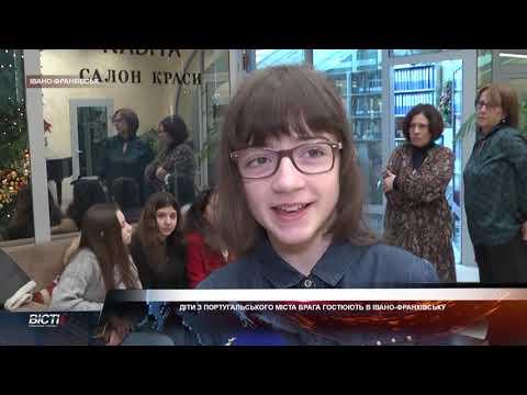 Діти з португальського міста Брага гостюють в Івано-Франківську