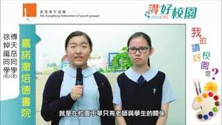 青協「讚好校園」:嘉諾撒培德書院傅天岳及徐焯嵐同學