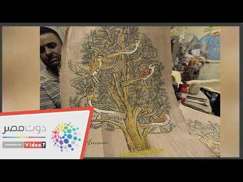 فنانو البردى.. -رسامين على ورق التاريخ-  - 18:54-2018 / 12 / 3