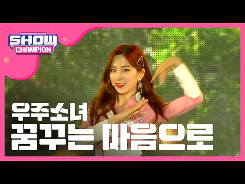 Show Champion EP.264 WJSN - Dreams Come True