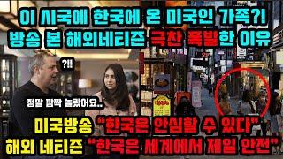 이 시국에 한국에 온 미국인 가족 방송 본 해외네티즌 …