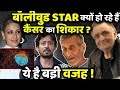 Why Bollywood Celebrities are getting Attacked by Cancer ?